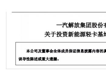 年产10万辆 解放拟投10亿在山东青岛建新能源车厂