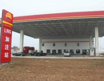 中国石油青海首座<em>LNG</em>加气站投运