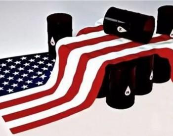 美国统计局:7月美原油日<em>出口</em>量达324万桶