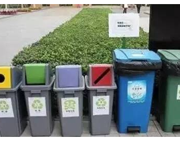 生活垃圾全程分类体系建设现状分析及对策建议
