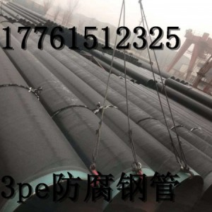 天然气管道3pe防腐钢管厂家-预制3pe防腐钢管厂家
