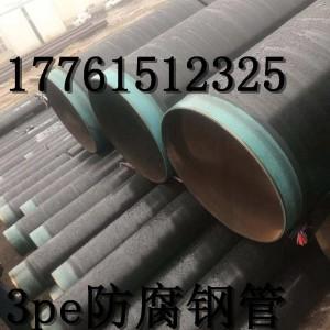 输送天然气3pe防腐钢管厂家直销-燃气管道无缝钢管