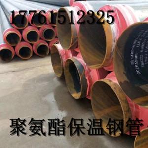 热力输送聚氨酯保温钢管厂家