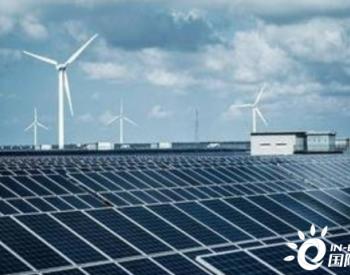 到2030年<em>可再生能源</em>将吸引3.4万亿美元的投资