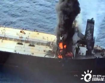 <em>印度</em>载百万桶石油巨轮爆炸,军演被迫中止!