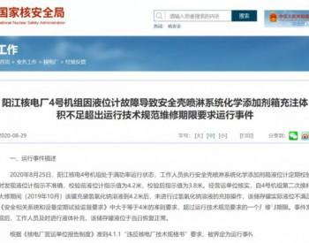 阳江<em>核电</em>厂4号机组因设备故障被界定为运行事件