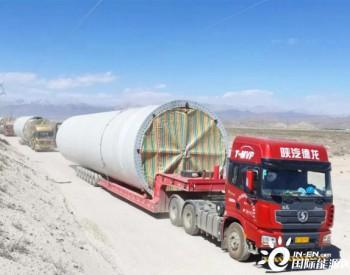中国水电四局承建 风扬新能源青海德令哈5万千瓦风电项目塔筒顺利完成生产发货任务