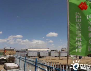国电电力青海新能源公司切吉风电一期首台<em>风机吊装</em>成功