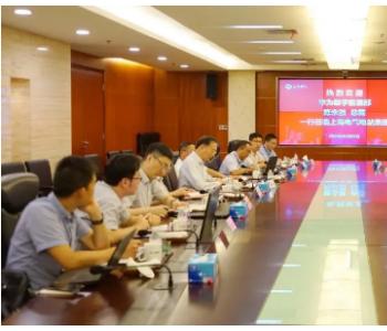 上海电气与华为交流数字化<em>能源</em>合作