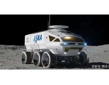 丰田TOYOTA推出<em>氢燃料</em>月球巡洋舰,2030年让宇航员在月球上驾驶