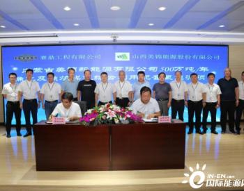 赛鼎工程与美锦集团签署内蒙古美锦500万吨年焦化及焦炉煤气<em>综合利用</em>配套氢<em>能源</em>项目