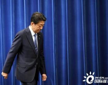 安倍晋三:奠定日本氢能全球影响力的三只箭