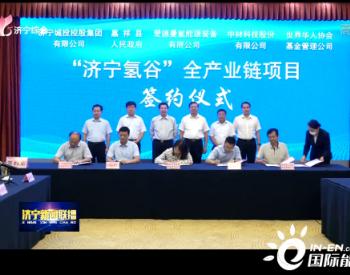 爱德曼、中材科技等5方与<em>山东</em>省济宁市签署<em>氢能源</em>项目合作备忘录