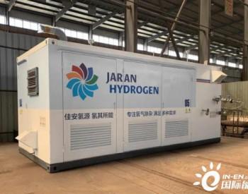 走进佳安氢源 定向除杂<em>技术</em>如何有效提升氢气品质?