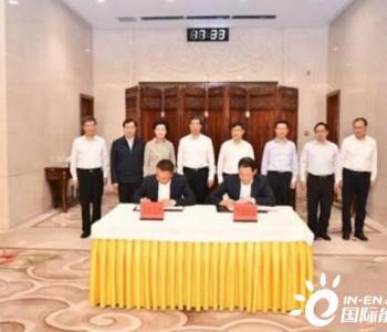 交通银行与<em>宝丰</em>能源签订200亿元授信战略合作协议