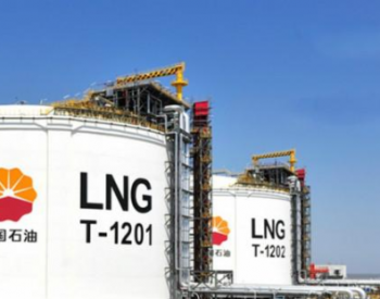 国内最大容积LNG三层金属全容罐外罐成功落地