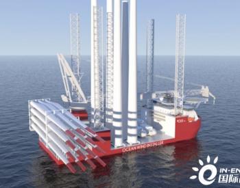 全球最先进!Ocean Installer与VARD合作开发下一代风电安装船