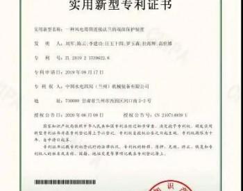 中国水电四局新疆分公司喜获三项实用新型专利 包括两项<em>风电专利</em>