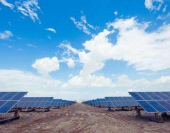 <em>威宁能源</em>2020年上半年净利1.31亿增长65.72%