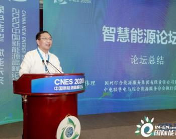 国网综能党委书记任伟理:综合能源服务、智慧综合能源服务现在正当时