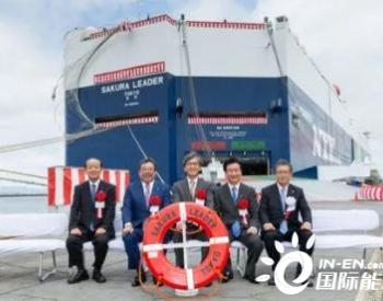 日本首艘大型<em>LNG</em>动力<em>汽车</em>运输船命名