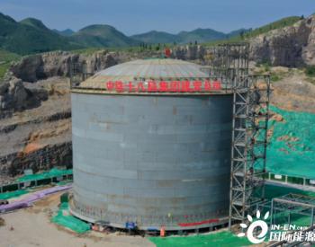 30000m³!山东济南南曹范<em>LNG</em>储罐主体结构顺利完工