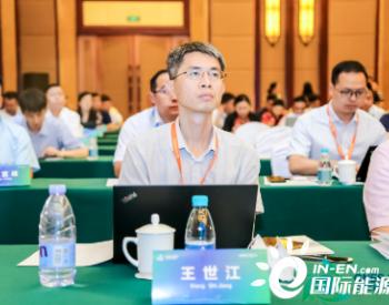光伏行业协会副秘书长王世江:创新、数字化、新基建……光伏未来发展潜力巨大