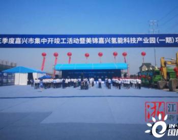 浙江嘉兴港区超百亿元美锦<em>氢能科技产业园</em>项目动工