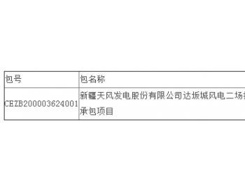 中标丨龙源电力新疆天风发电股份有限公司达坂城风电二场技改项目总承包采购公开招标中标结果公告