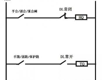 斷路器控制回路基礎知識及控制原理