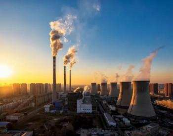 浙江水泥<em>工业大气污染</em>排放地方性标准加速制定