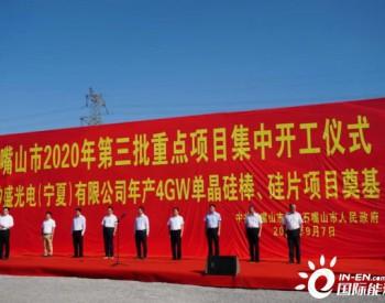 矽盛光电扩产4GW硅片项目