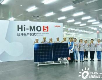 隆基首块Hi-MO 5组件今日下线,超高价值领航平价新时代