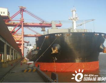 卡西姆电站第200艘运煤船安全入港靠泊