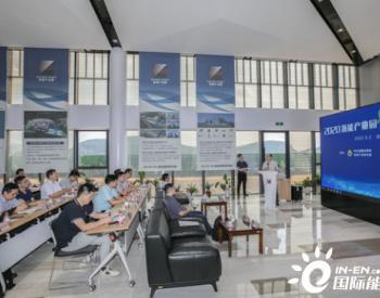 <em>浙能集团</em>携手PGO氢能与燃料电池产业研究院举办氢能项目对接会