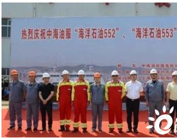 <em>辽南船厂</em>两艘5000HP LNG动力守护供应船下水
