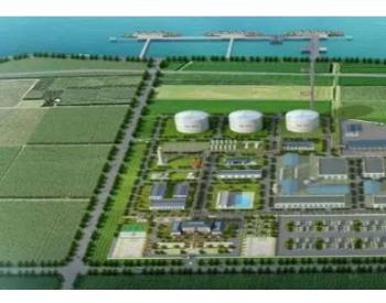 21亿方!湖南岳阳LNG接收站(储备中心)项目预计9月底开工!
