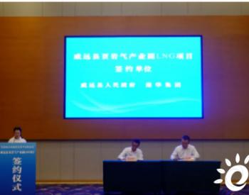 17亿元,山东威远与<em>港华燃气</em>正式签约LNG项目