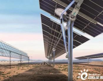 天合光能全资收购西班牙支架企业 解决方案实力再飞跃