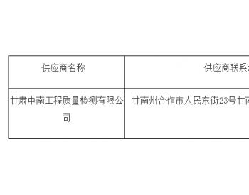 中标 | 甘肃省合作市住房和城乡建设局合作市北城区天然气集中供热工程抽检项目<em>中标公告</em>