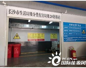 湖南长沙岳麓区生活垃圾分类<em>有害垃圾</em>收运处置项目9月4日投入运行