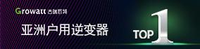 深圳古瑞瓦特新能源股份有限公司