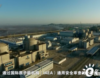"""全球首个通过IAEA安全审查小型堆:<em>玲龙一号</em>,小堆里的""""大巨头"""""""