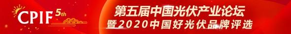 2020第五届中国好光伏品牌评选