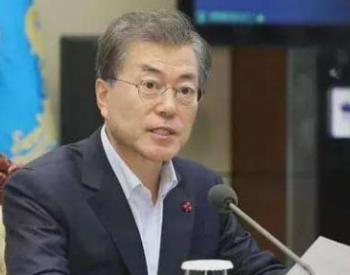 到2034年韩国将关闭一半煤电厂,将更多的<em>风能资源</em>投入使用