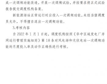 国网江西:新能源场站必须具备一次调频功能