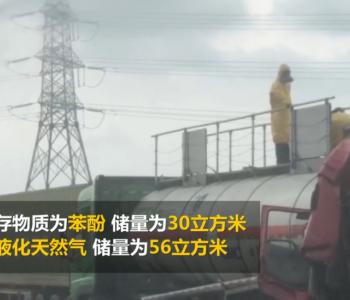 广东一高速路两危化品运输车追尾致气体<em>泄漏</em> 消防成功处置