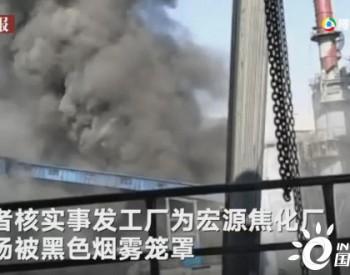 突发!山西襄汾县宏源焦化有限公司烟气脱硫风机烟道爆裂,致2死