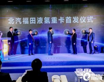 <em>亿华通</em>配套,全球首款液氢重卡正式问世