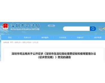 逐步分类计价、计量收费,广东深圳将改革<em>生活垃圾处理收费</em>方式